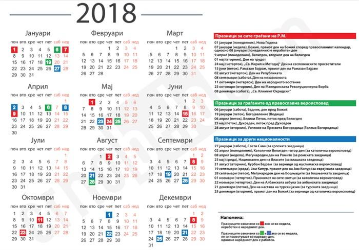 Pravoslaven Kalendar Za 2019 Godina