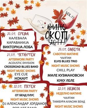 Објавена целосната музичка програма на годинешниот  Вино Скоп 2017